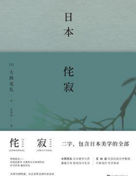 """日本侘寂 """"侘寂"""",影响当代各个艺术领域的原点思维与终极答案,理解了""""侘寂""""就是理解了日本"""