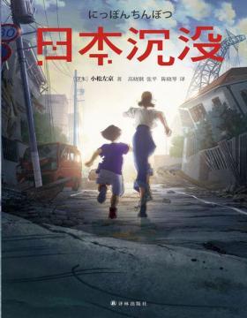 日本沉没 一个国家在灾难之下会有多脆弱?日本科幻巅峰之作!