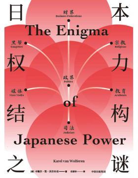日本权力结构之谜 从二战战败到21世纪的今天,究竟是谁在统治日本?