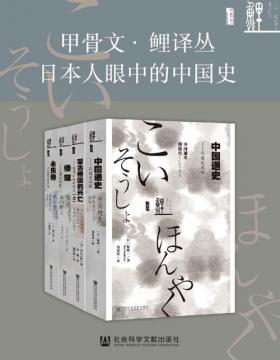 甲骨文·鲤译丛:日本人眼中的中国史全4册 蒙古帝国的兴亡+倭寇+永乐帝+中国通史