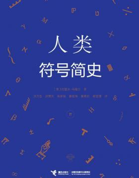 人类符号简史 一部跨越人类想象世界和经验世界的思维颠覆史