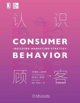认识顾客 原书第13版 适应新形势,做时代的企业,要求我们每个人具备认识顾客的思维能力