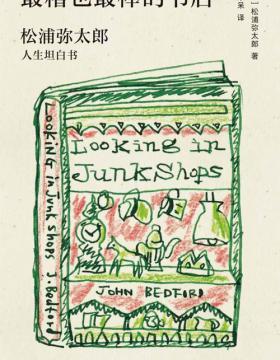 最糟也最棒的书店:松浦弥太郎人生坦白书 了解松浦的人生和生活哲学的必读书!激励了无数感到迷惘的年轻人