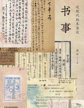 书事:近现代版本杂谈 著名文化学者、藏书家薛冰三十年淘书读书经验,扩充中国近现代版本常识之余,发掘有趣震撼的历史文化细节