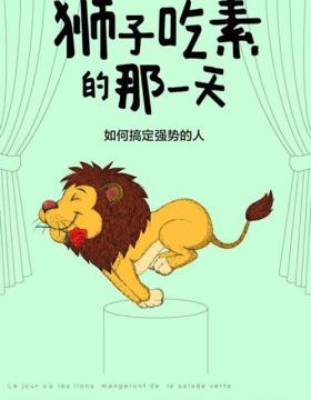 狮子吃素的那一天:如何搞定强势的人?让身边那些强势人,以你喜欢的方式对待你