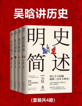 吴晗讲历史(套装共4册)一代历史大师的读史经典,比戏说更有趣的历史杂文
