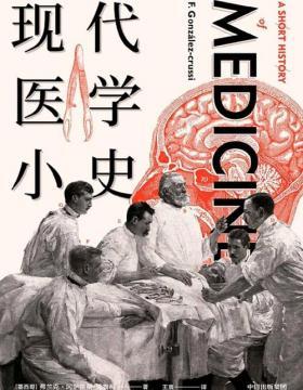 现代医学小史 回顾现代医学诞生演进的500年历史,重拾医学关怀生命与人的内核 讲述医学趣闻,阐述医学的神圣使命