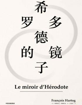 希罗多德的镜子 赵汀阳推荐 踏入传统史学禁区,多视角探究文化差异