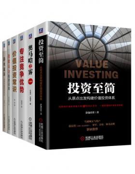 雪球名家带你价值投资(套装共6册)从0到1的价值投资知识系统