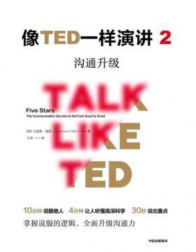像TED一样演讲2:沟通升级 基于对500场TED演讲的分析,对话TED演讲明星,解锁沟通秘诀
