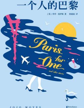 一个人的巴黎 献给都市人的暖心情书:因为你,我在这座城市苏醒