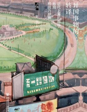 异国事物的转译:近代上海的跑马、跑狗和回力球赛 启微 张宁著