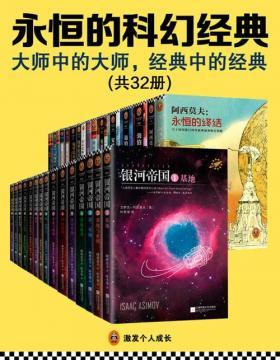永恒的科幻经典(共32册)大师中的大师,经典中的经典