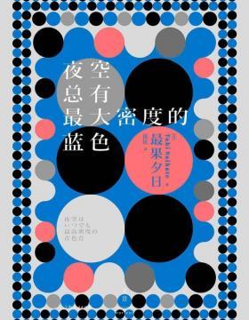 夜空总有最大密度的蓝色 震惊日本文坛、演艺圈的神秘诗人,日本现象级畅销诗集