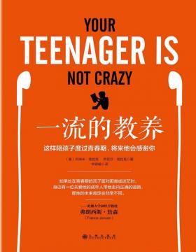 一流的教养 写给每个父母的青春期教养手册!一本从孩子的视角看待其行为的书,告诉你青春期的孩子都在想什么!