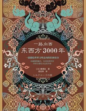 一路向西:东西方3000年 丝绸之路普及读本 一部描绘世界文明走向的壮阔史诗 世界全球化从这里开始