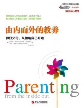 由内而外的教养:做好父母,从接纳自己开始 心理学大师西格尔科学教养系列