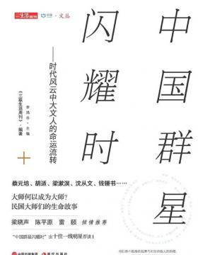中国群星闪耀时 时代风云中大文人的命运流转 大师何以成为大师?民国大师们的生命故事