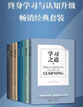 终身学习与认知升级畅销经典套装( 套装共7册 ) 美国公认经典学习书,未来10年有价值的认知升级与知识精进模式