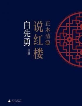 正本清源说红楼 80后的白先勇,晚年心愿把《红楼梦》的著作权还给曹雪芹