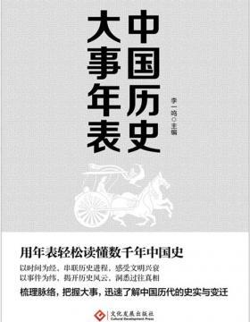 中国历史大事年表 用年表轻松读懂千年中国史 梳理脉络,把握大事,迅速了解中国历代的史实与变迁