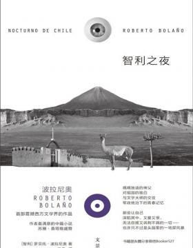 智利之夜 波拉尼奥首部震撼西方文学界的作品,作者极满意的中篇小说