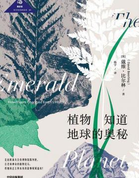 植物知道地球的奥秘 这本书讲了两个华丽的故事:一个是植物化石的迷人发现史;一个是植物化石中隐藏的地球奥秘