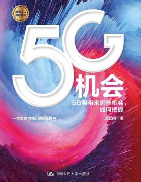 5G机会:5G将带来哪些机会?如何把握?一本书帮你寻找5G机会的书 项立刚著