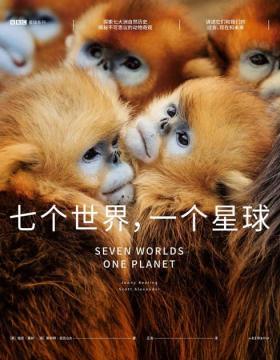 BBC星球系列:七个世界,一个星球 探索七大洲地质历史,揭秘不可思议的动物奇观!