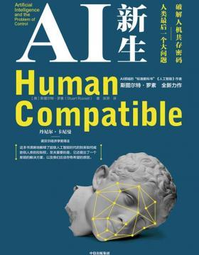 """AI新生:破解人机共存密码——人类最后一个大问题 业界公认的""""标准教科书""""作者,全新烧脑新作"""