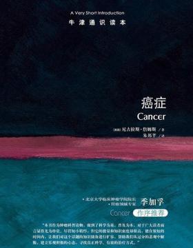 牛津通识读本:癌症 直击癌症问题靶心的简明科普之作