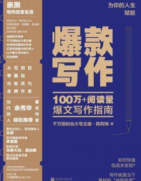 爆款写作 全网阅读量破亿作者、金牌写作导师陈阿咪力作 零基础也能成为100万+阅读量爆文作者