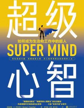 超级心智 轻松改造大脑,发展超级心智,步入始终表现出色的高阶人生