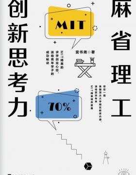 麻省理工创新思考力:MIT精英的求学创业心经,送给青年学子的成功秘诀