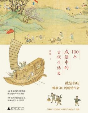 100个成语中的古代生活史 100个成语的寻根溯源,体会趣味考古的真谛;100幅古画的风俗巡礼,展现古代生活之图景