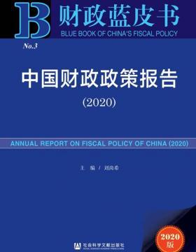 财政蓝皮书:中国财政政策报告(2020)