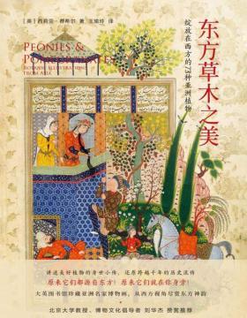 东方草木之美:绽放在西方的73种亚洲植物 讲述73种植物从东方迁移到西方的身世小传