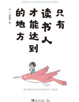 只有读书人才能达到的地方 日本学神斋藤孝:读书是打开新天地的不二途径!