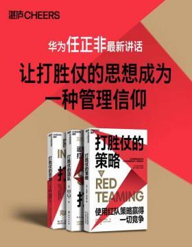 打胜仗系列三部曲 华为任正非说:让打胜仗的思想成为一种管理信仰!揭秘军队管理中先进的红队策略