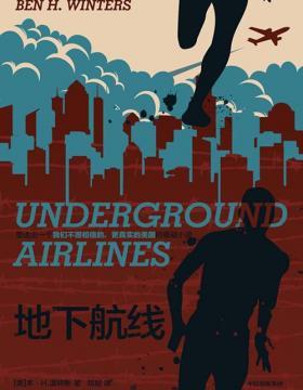 地下航线 史诗级的悬疑小说,切中美国自由民主政体之下的隐痛 用架空式小说的写法,映射美国从古至今的顽疾