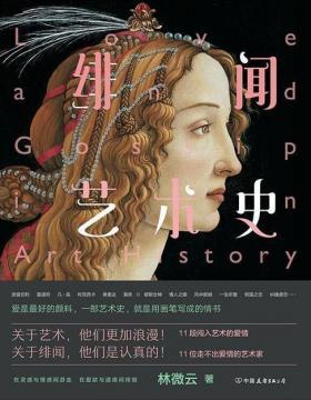 绯闻艺术史 一部艺术史,就是用画笔写成的情书 11段闯入艺术的爱情,11位走不出爱情的艺术家