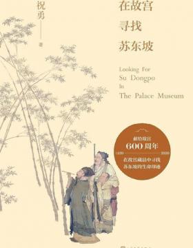 在故宫寻找苏东坡 在故宫藏品中寻找苏东坡的生命印迹,几乎每一个中国人,都会在不同的境遇里,与他相遇