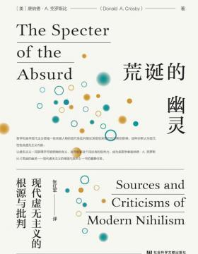 荒诞的幽灵:现代虚无主义的根源与批判 克罗斯比的这本书致力于研究虚无主义问题