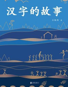 汉字的故事 写给大家的汉字入门读物,一本书读懂汉字的前世今生