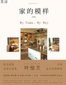 家的模样(新版)生活美学家叶怡兰的私宅改造读本。从生活的需求与体悟出发,打造实用舒心的理想家宅