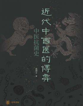 近代中西医的博弈:中医抗菌史 近代中国国运衰微,西医细菌学东渐,倒逼中医自救
