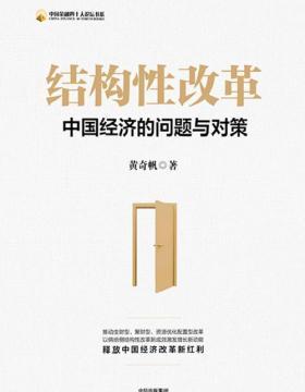 结构性改革:中国经济的问题与对策 黄奇帆著 针对当前中国经济面临的一系列难题,本书提出了可行的解决思路和方案