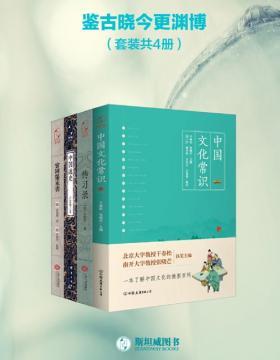 鉴古晓今更渊博(套装共4册) 中国文化常识、传习录、中国通史、曾国藩家书