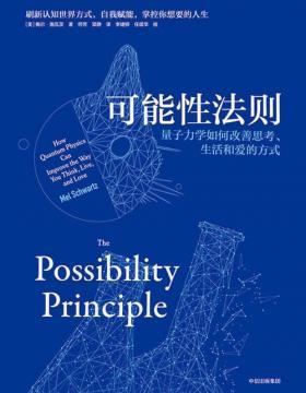 可能性法则:量子力学如何改善思考、生活和爱的方式 3个核心理念搭建量子世界观,刷新认知世界新方式