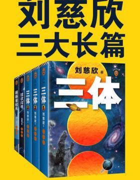 刘慈欣三大长篇代表作 《三体》《三体前传:球状闪电》《超新星纪元》